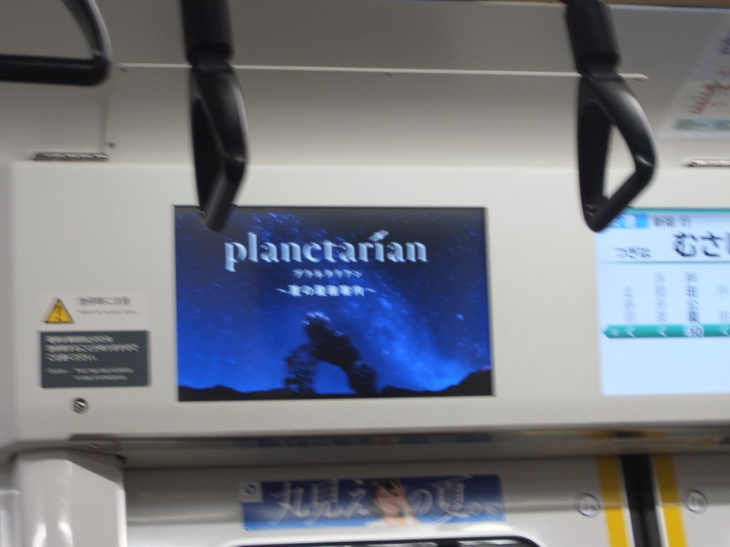 planetarian ~夏の星座案内~