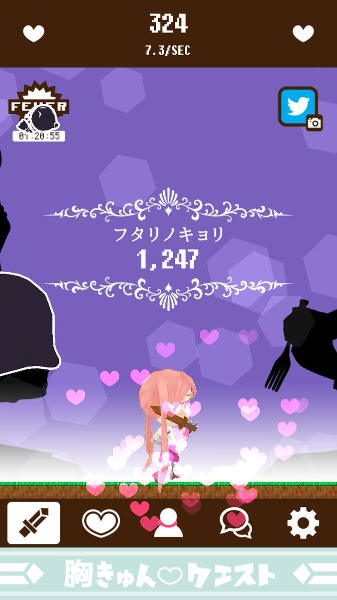 魔王×勇者!? 禁断のラブストーリー! #胸きゅんクエスト[iPhone] [Android]