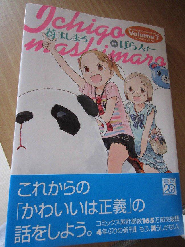 VIPPERな俺 : 苺ましまろ6巻(2009年2月27日)―4年後→ 7巻(2013年3月27日) ―3年10か月後→