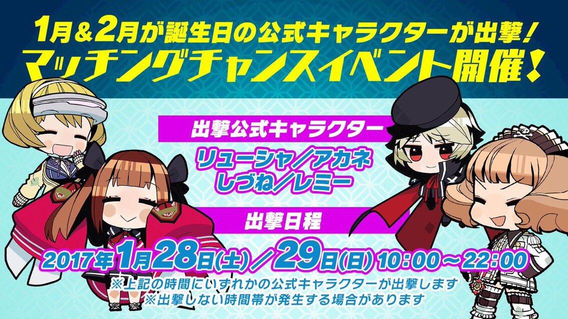 1月28日(土)29日(日)に、マッチングチャンスイベントを開催!!出撃タイミングとメンバーについては、当日のガンスト公