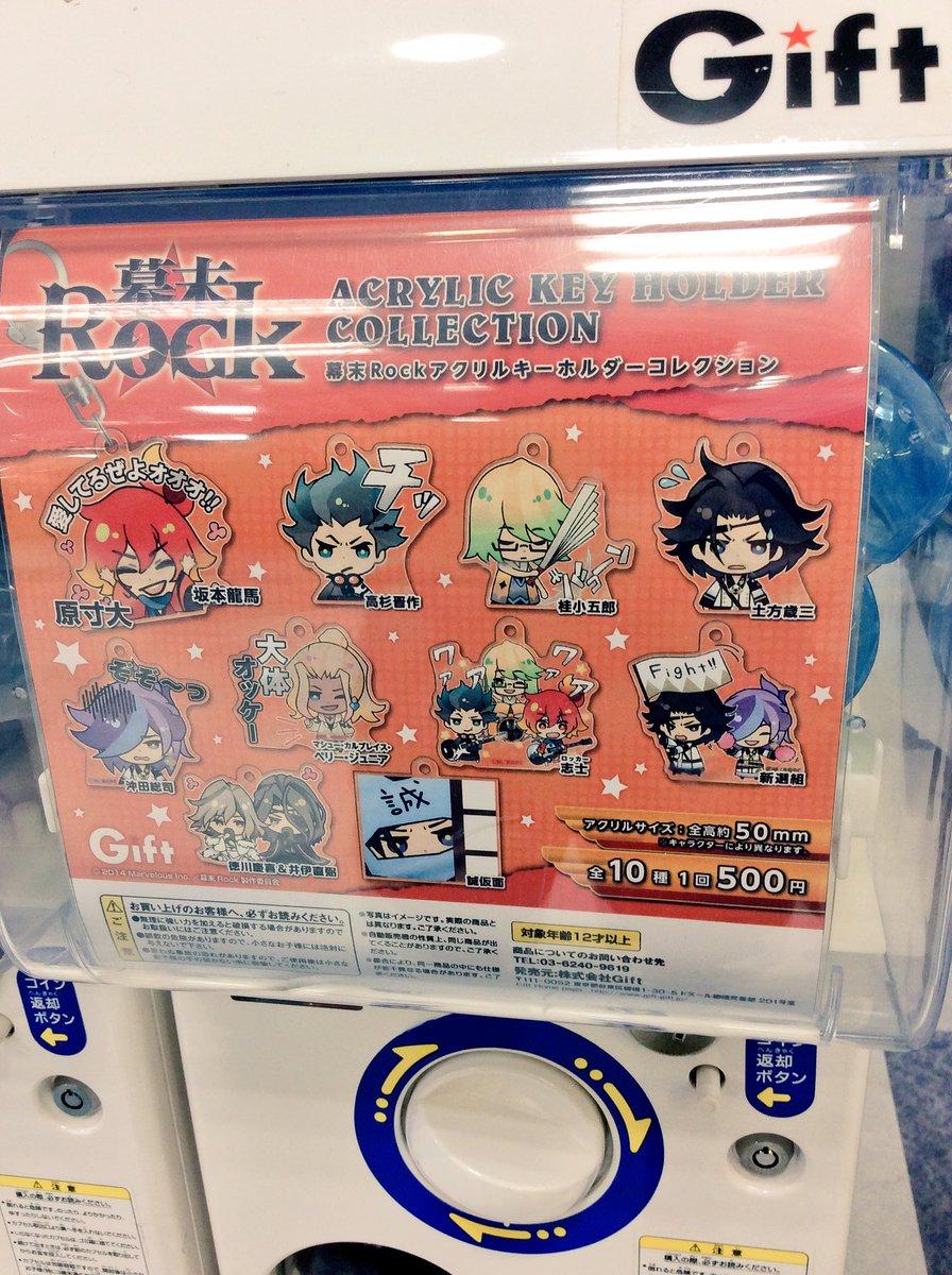 【新商品情報】Gift 幕末Rock アクリルキーホルダーコレクション 入荷したぞーん♪