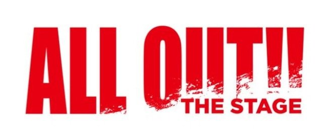 『ALL OUT!! THE STAGE』に小西成弥、石渡真修、上田堪大ら、全16名のキャストからコメントも  #all