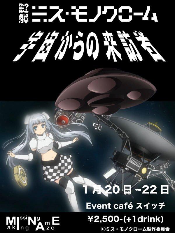【いよいよ本日より開催!】1/20(金)~22(日)『謎解きミス・モノクローム 宇宙からの来訪者』本日は当日券のご用意が