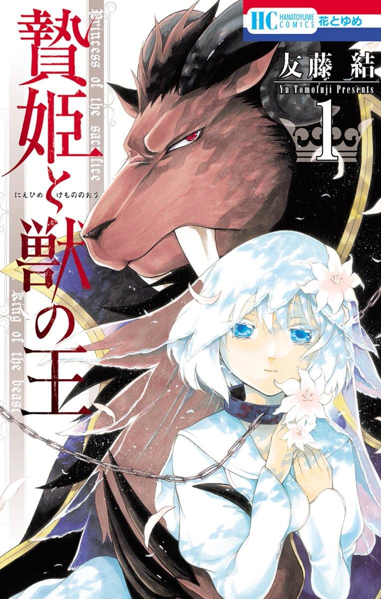 「贄姫と獣の王 1-3巻」「マダム・プティ 8巻」「それでも世界は美しい 14巻」「ももももっと! 1巻」、本日より配信
