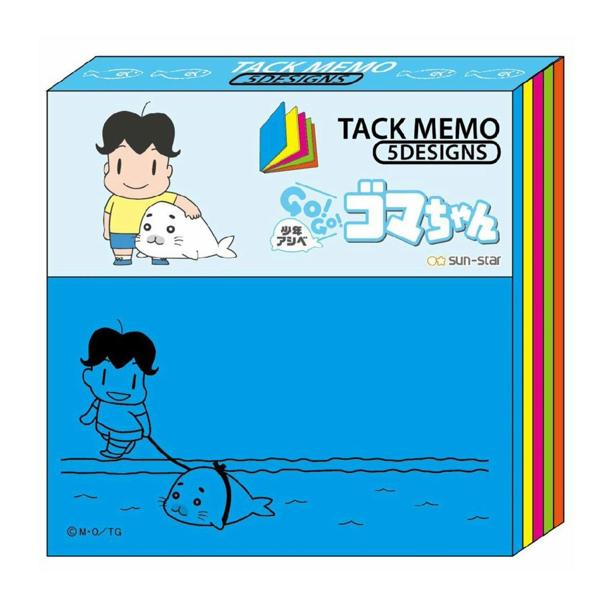 ↓詳細『少年アシベGO!GO!ゴマちゃん付箋メモ』(2種)1セット5柄 各20枚で計100枚❗色毎に開く仕様なので、好き