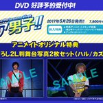 【映像情報】5/26 発売『【DVD】Live Performance Stage チア男子!!』予約受付中!アニメイト