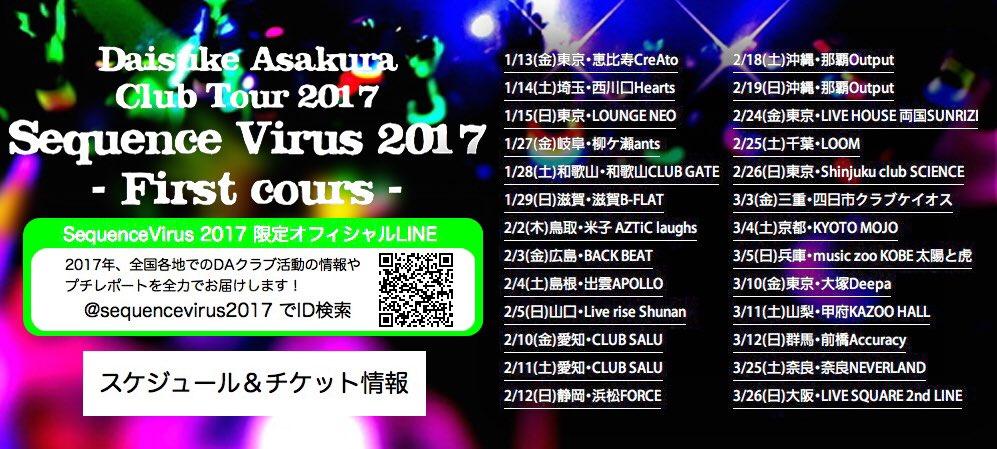 【期間限定】#浅倉大介 「Sequence Virus 2017 First cours」ツアー情報や特別な画像も見れる