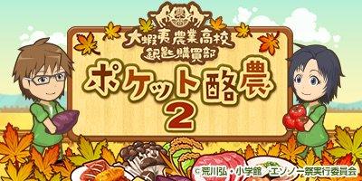 アニメ銀の匙公式ゲーム「ポケット酪農2」が登場!iPhone,Androidアプリで配信中! #ginsaji #noi