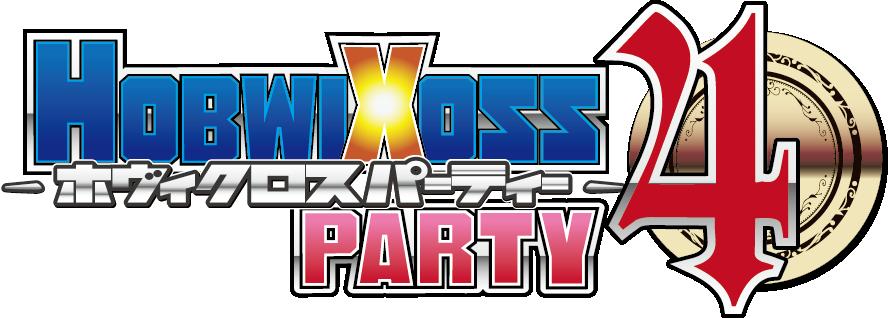 【WIXOSSイベント情報】 ホヴィクロスパーティ4開催!詳しいイベントの参加方法や当日の大会スケジュールなどは1月27