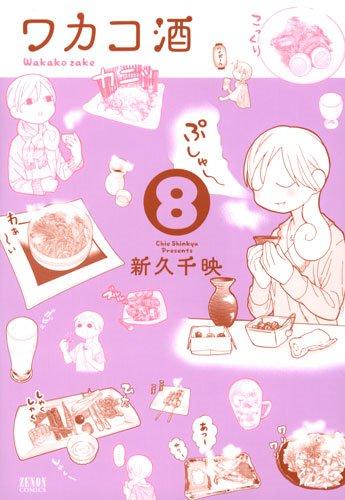 【仙台店】ゼノンコミックス新刊『ワカコ酒 8』、『タカコさん 2』入荷しました!どちらも、メロンブックス限定 特製ミニ色