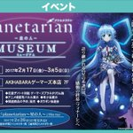 「planetarian〜星の人〜」ミュージアムが、2017年2月17日(金)からAKIHABARAゲーマーズ本店7Fに