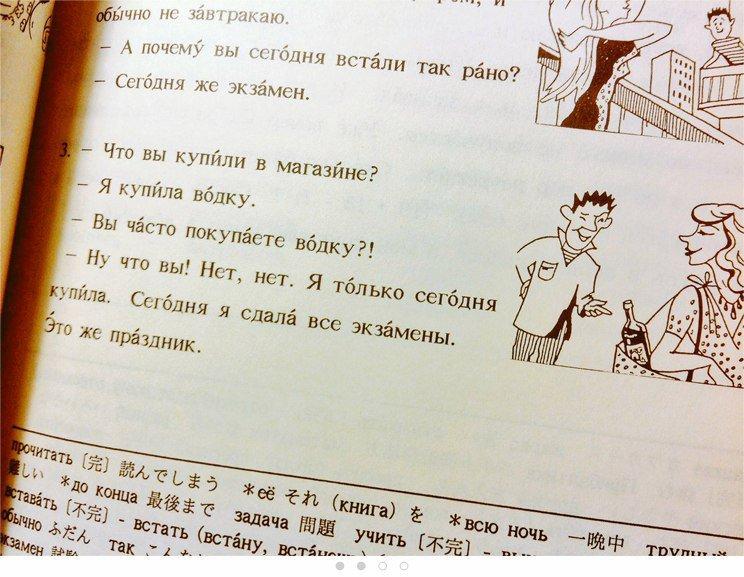 'Нашел я этот знаменитый японский учебник русского языка'