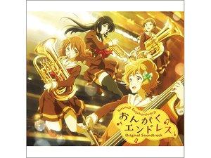 【e-onkyo music週間ハイレゾベスト10】「響け! ユーフォニアム2」OSTが首位(1月13日〜19日)