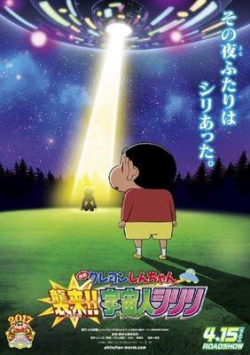 クレヨンしんちゃんの次の映画が「宇宙人シリリ」と聞いてこの映画を思い出したのは俺だけじゃあるまい。