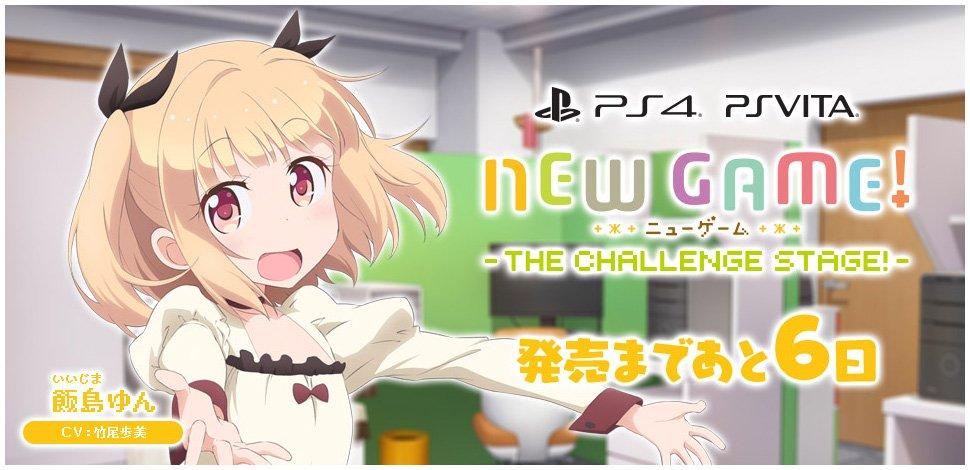 【#ニューゲーム】本日よりPS4/PS Vita『NEW GAME! -THE CHALLENGE STAGE!-』公式