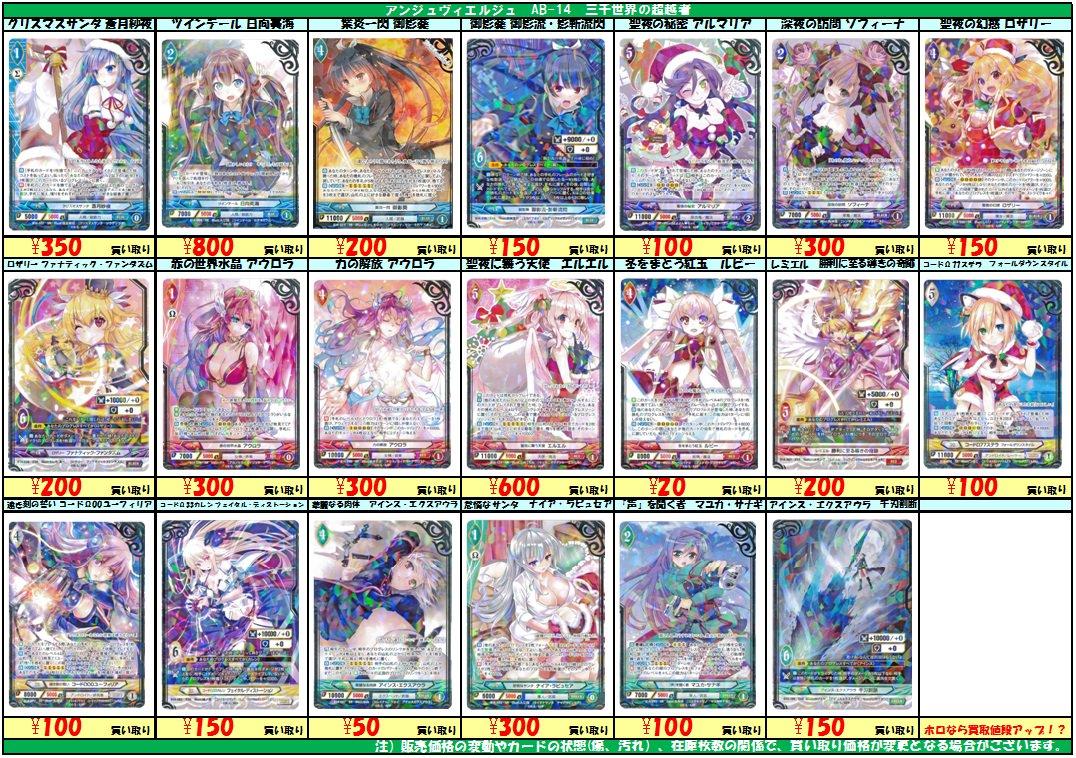 【アンジュヴィエルジュ】「三千世界の超越者」ブースターパック、シングルカードと共に好評販売中です!!シングルカード価格更