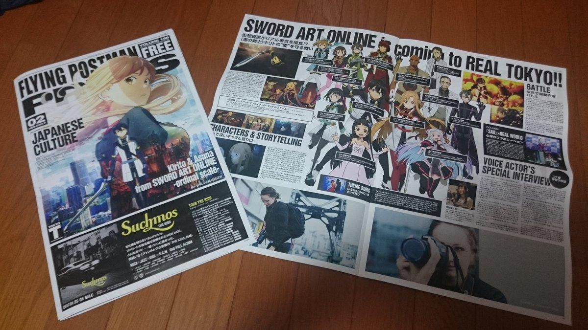 本日から店舗にて配布開始された、SAOが特集されたフリーペーパー貰ってきた!#劇場版SAO #sao_anime