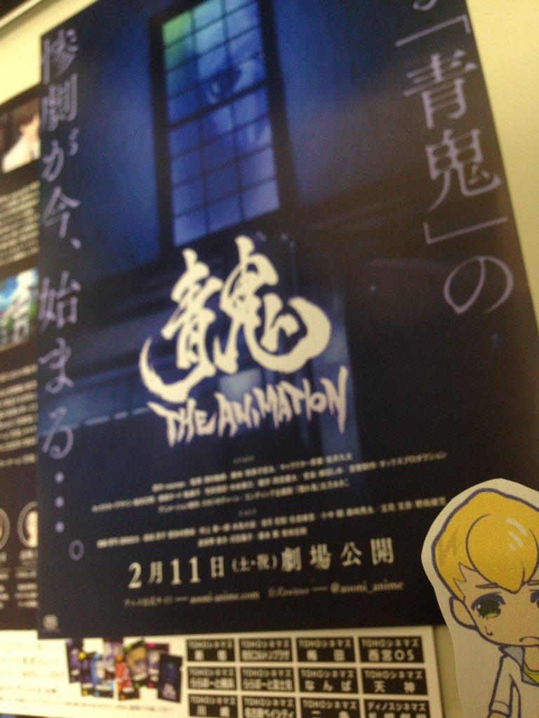 「青鬼 THE ANIMATION」B5チラシも今週末から劇場に設置されております!劇場で発見された方は是非お手にとって