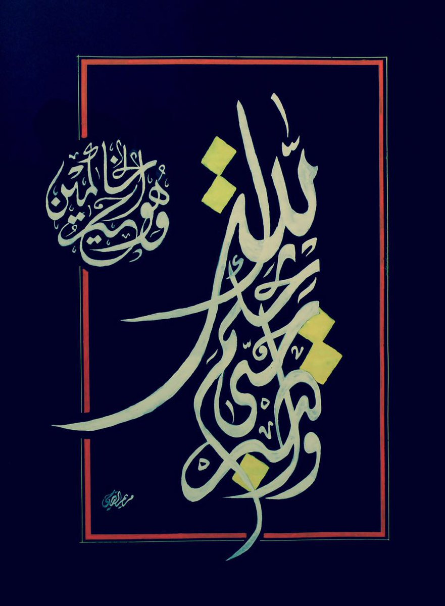 By #Creatopia talent Mariam Al Zaabi / Acrylic on paper board (109 Sura Yunus) https://t.co/BrXJ0us1s0 https://t.co/vBI2upJJzm
