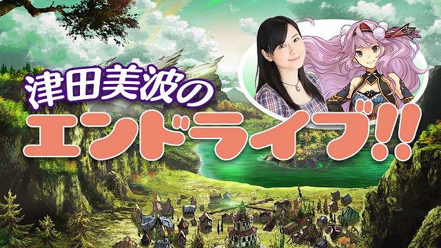 『エンドライド-X fragments-』WEB生放送番組「津田美波のエンドライブ!!」第4回目ゲストに日笠陽子が登場