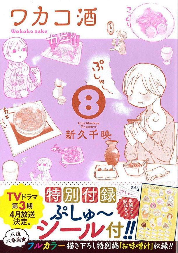 5 「ワカコ酒」ドラマ第3期が4月から放送、女性のひとり酒描いたグルメ作品(コミックナタリー)  30