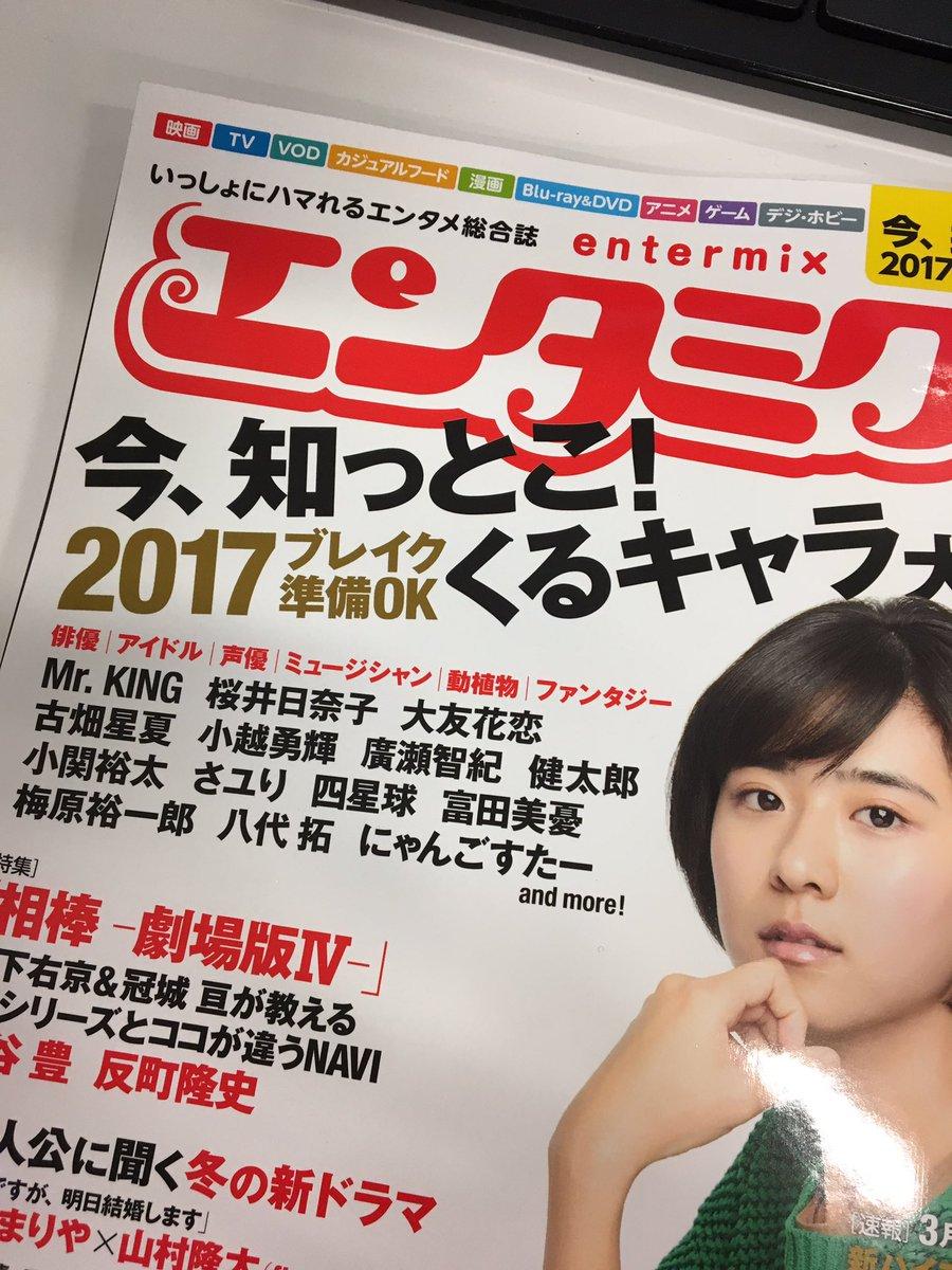 【雑誌掲載情報】本日発売!エンタミクス1/20発売号(No.101)の「ブレイク準備OK!2017年くるキャラ大図鑑」の