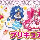 今日から!ついに!キラキラ☆プリキュアアラモードのお部屋予約開始ポタ\(^o^)/急いでHPをチェックポタ!!!