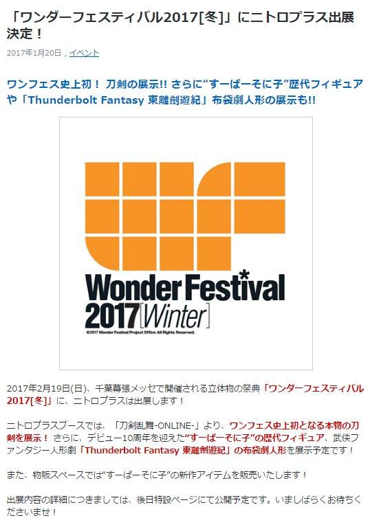 【イベント】2/19(日)ワンダーフェスティバル2017[冬]ニトロプラスブースにて、「Thunderbolt Fant
