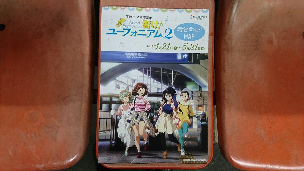 丹波橋でユーフォの舞台めぐりmap手に入れた#とろうよユーフォニアム #響けユーフォニアム2 #anime_eupho