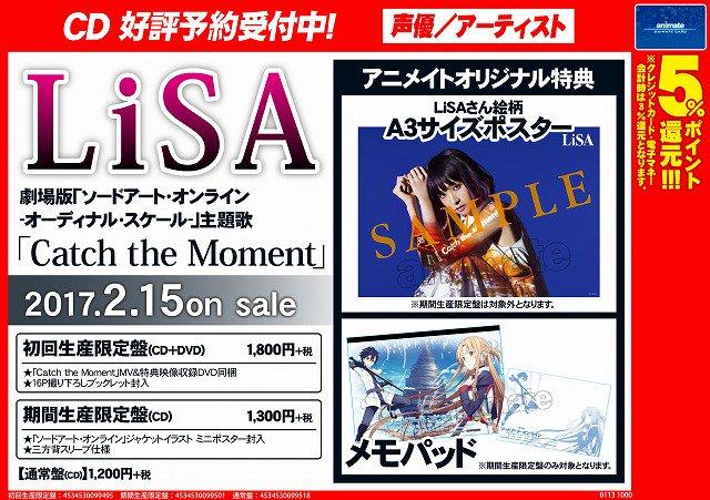 【イベント情報③】LiSAさんの「Catch the Moment」は2月14日商品到着時より販売開始となっております。