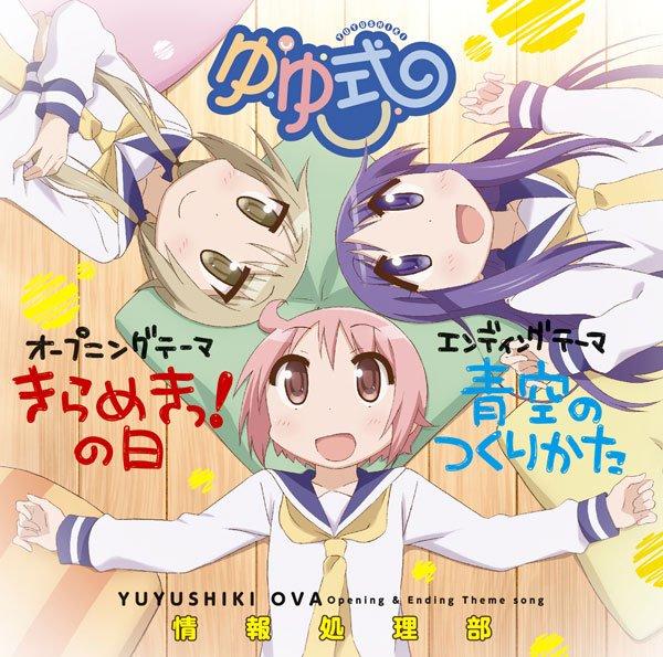 2/8に発売の「ゆゆ式」OVA オープニングテーマ『きらめきっ!の日』とエンディングテーマ『青空のつくりかた』のCDジャ