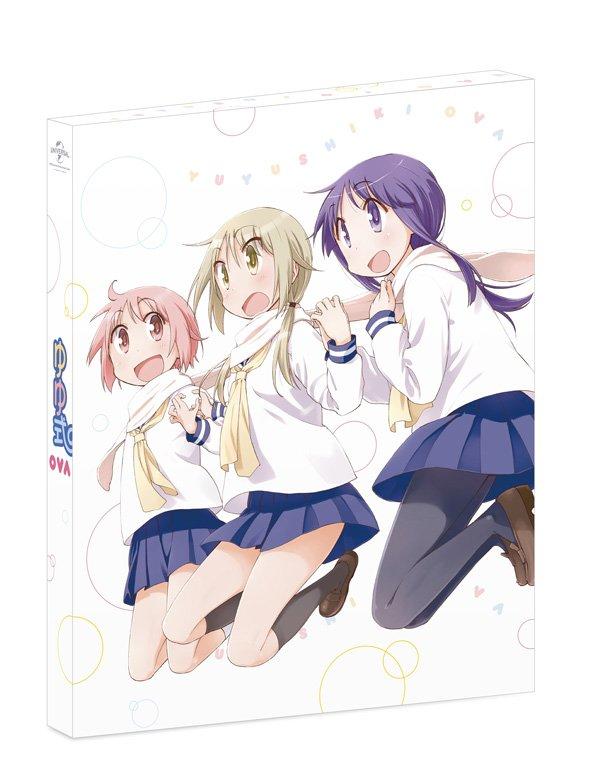 2月22日発売の「ゆゆ式 OVA」のジャケットを公開しました!さらにタイトルも『困らせたり、困らされたり』に決定です♪ぜ