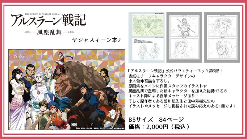 【お知らせ】ライデンフィルムオンラインショップ( )にてコミックマーケット91で販売した「アルスラーン戦記 風塵乱舞」ヤ