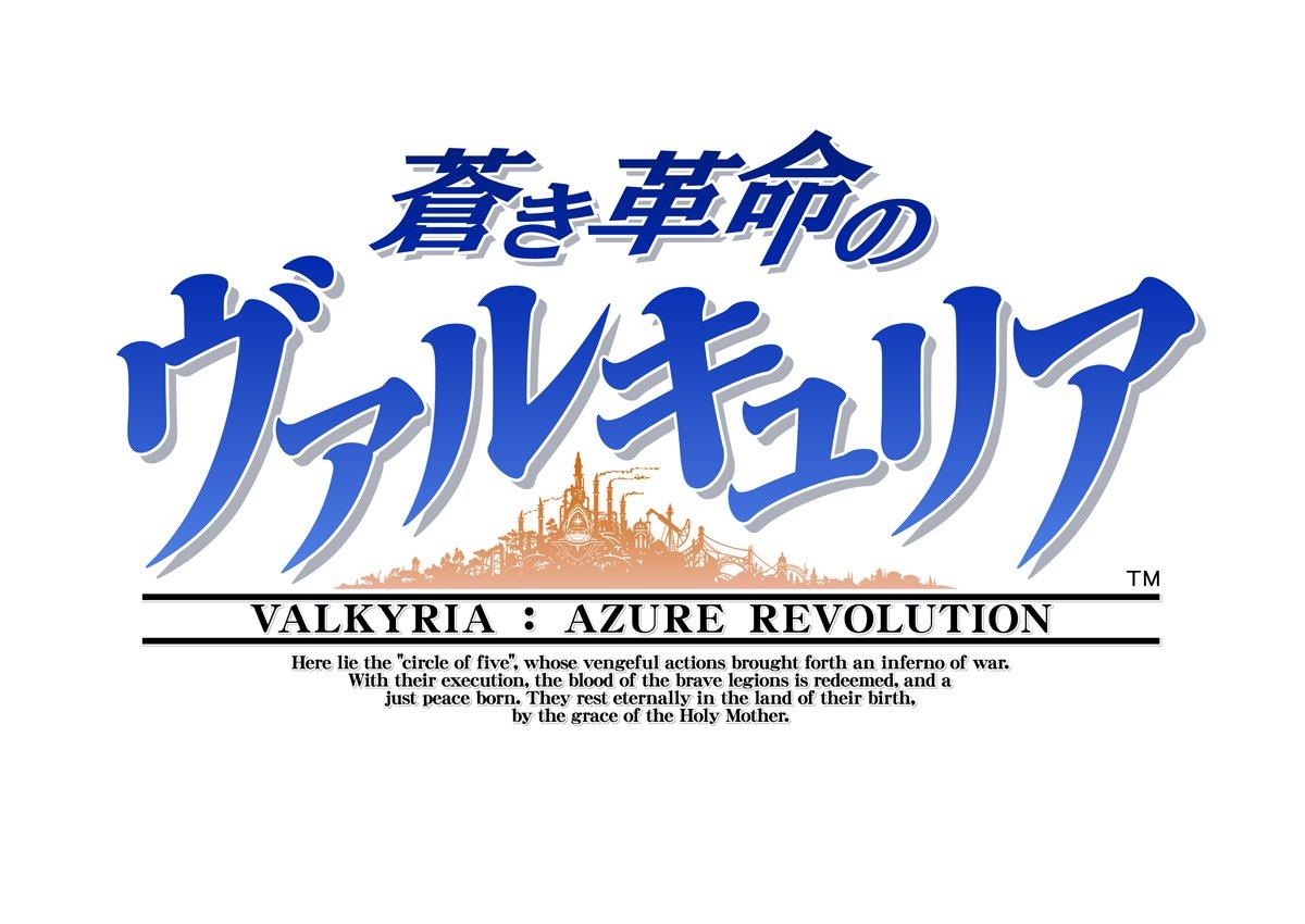 『蒼き革命のヴァルキュリア』発売記念の Twitter キャンペーンを実施!サントラ発売記念の光田康典氏コメント映像... https://t.co/nIUAmt7Uel