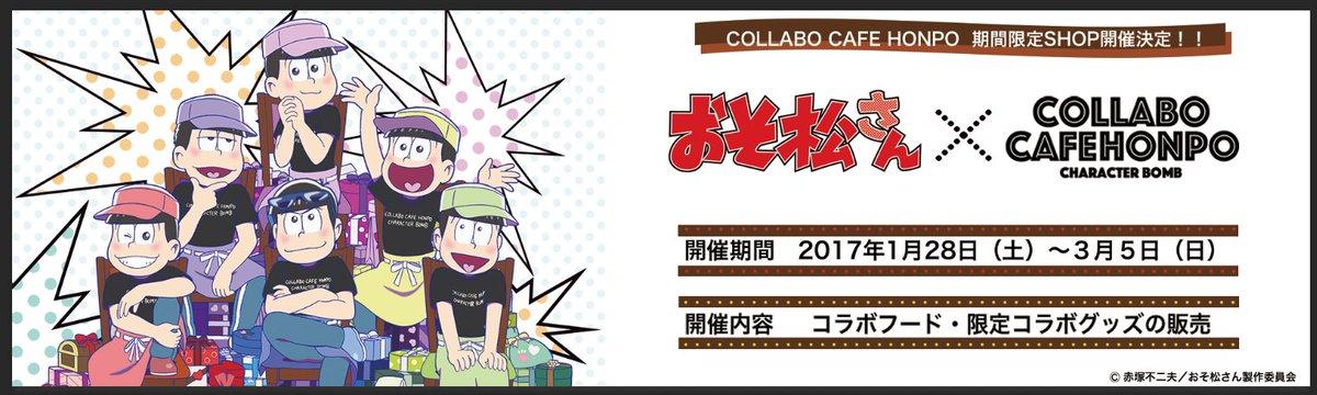 TVアニメ「おそ松さん」×collabo cafe honpo2017年1月28日(土)~3月5日(日)まで!詳細はHP