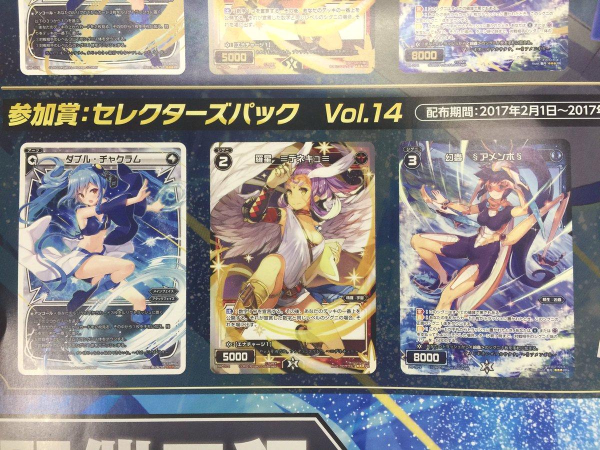 【WIXOSS】2月度から『セレクターズパックVol.14』のカードが判明!《ダブル・チャクラム》&《羅星 Ξデ