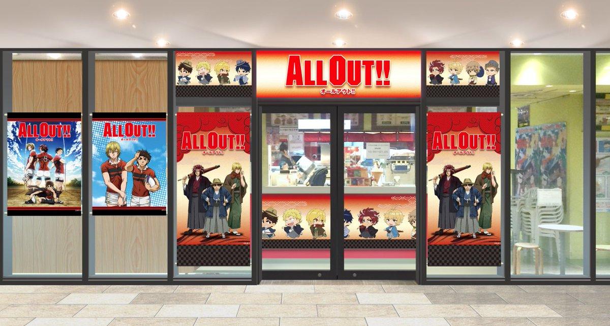 「ALL OUT!!×テレビ局公式ショップ~ツリービレッジ~」カフェコラボ決定!!絶賛放送中のラグビーアニメ『ALL O