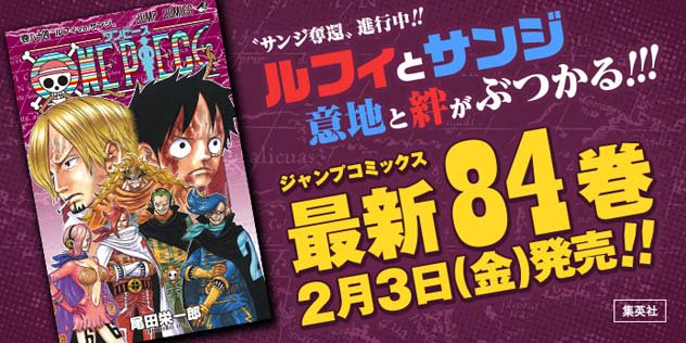 "ONE PIECE .com ニュース|""サンジ奪還""進行中!!『ONE PIECE』最新84巻、2月3日(金)発売!コ"