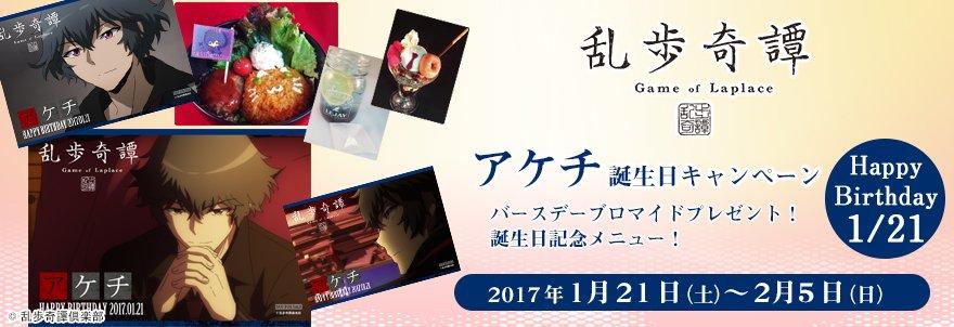 【キャンペーン】「乱歩奇譚 Game of Laplace」の頼れる高校生探偵アケチの誕生日(1/21)キャンペーン開催