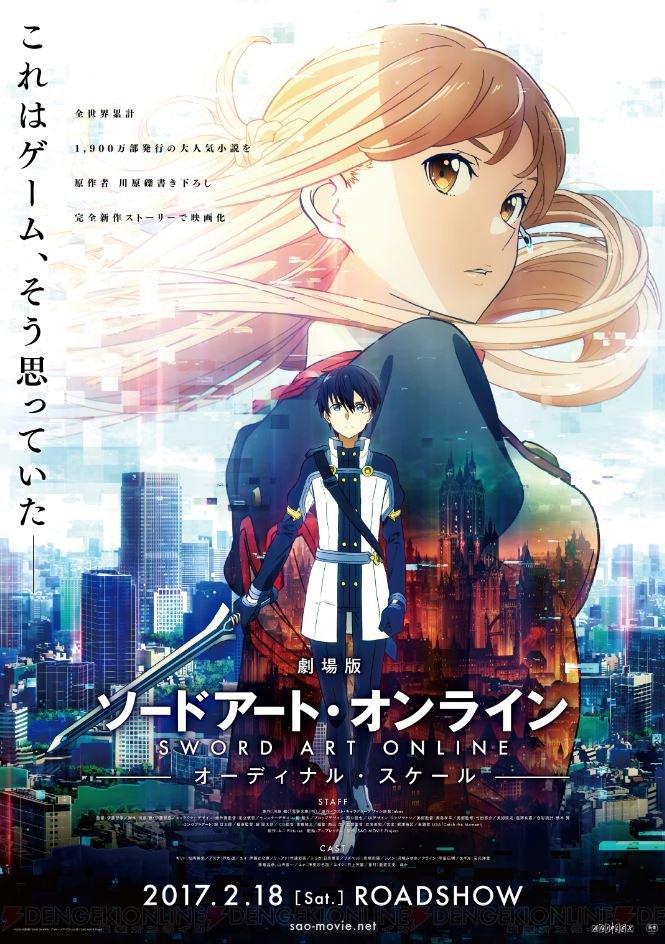 『劇場版 SAO』期間限定ショップが2月14日より新宿でオープン。イベント限定・先行グッズを販売  #sao #劇場版S