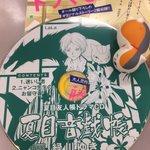 1月24日発売・LaLa3月号のふろくは、「夏目友人帳ドラマCD」! 録りおろしの完全新作2編が収録されています! 豪華