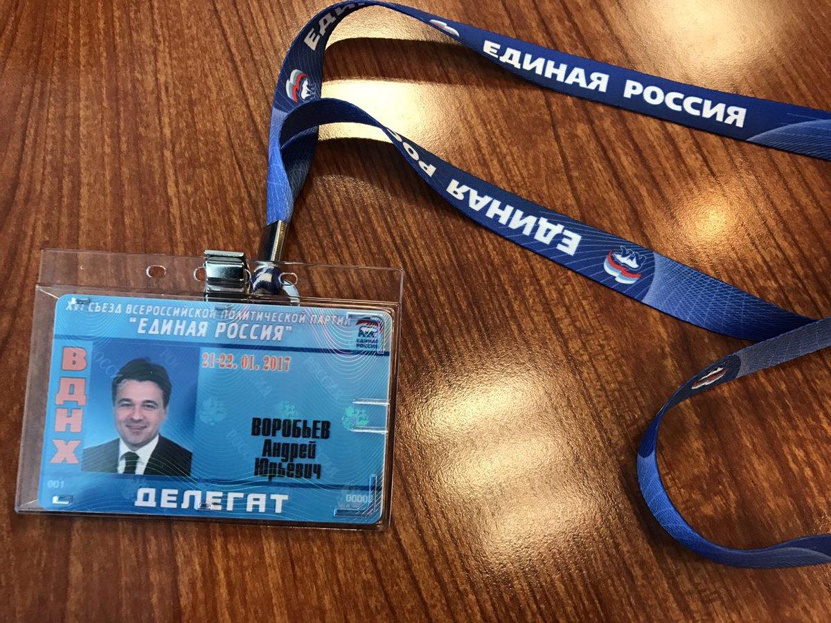 К съезду готов! #ЕдинаяРоссия #ЕР #16съезд https://t.co/MArMmWqfU1