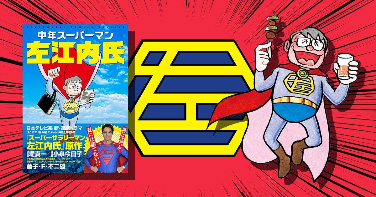 中年スーパーマン左江内氏の画像 p1_24