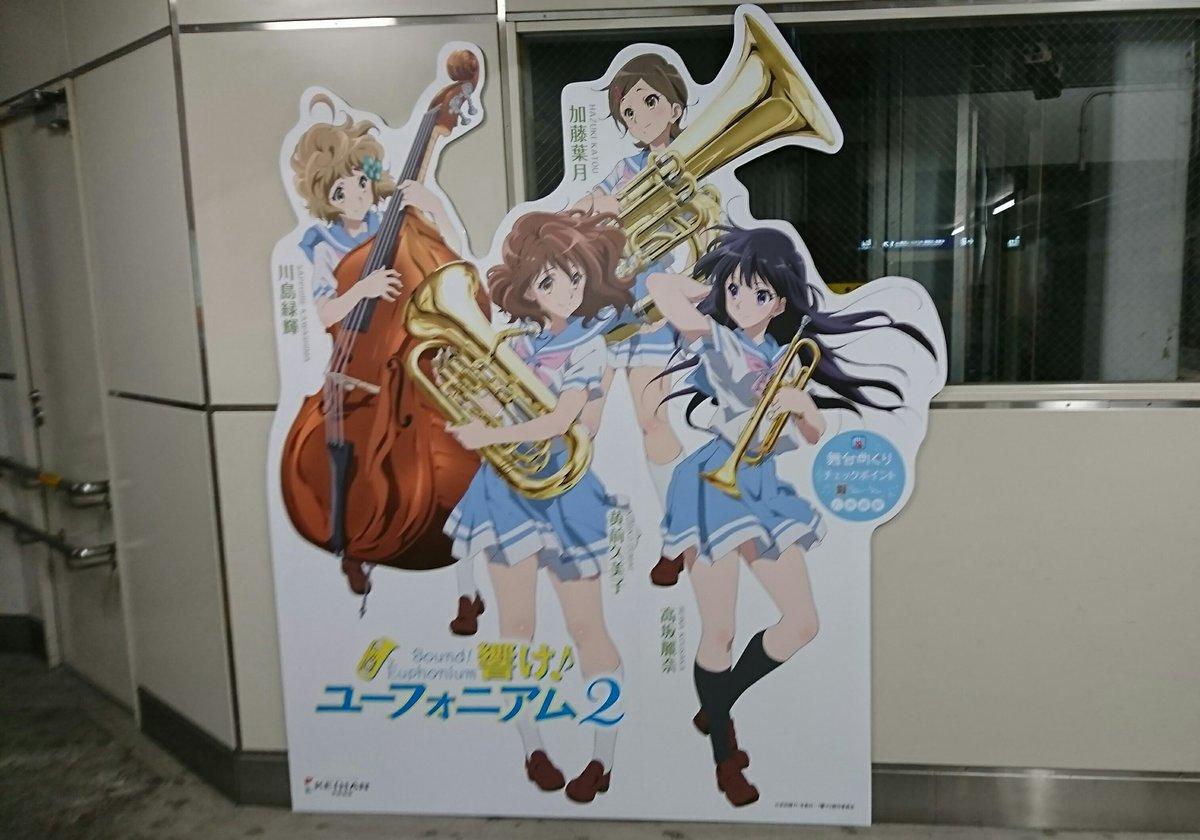 そして。。六地蔵駅に新しいパネルが設置された♪#とろうよユーフォニアム #anime_eupho #響けユーフォニアム2