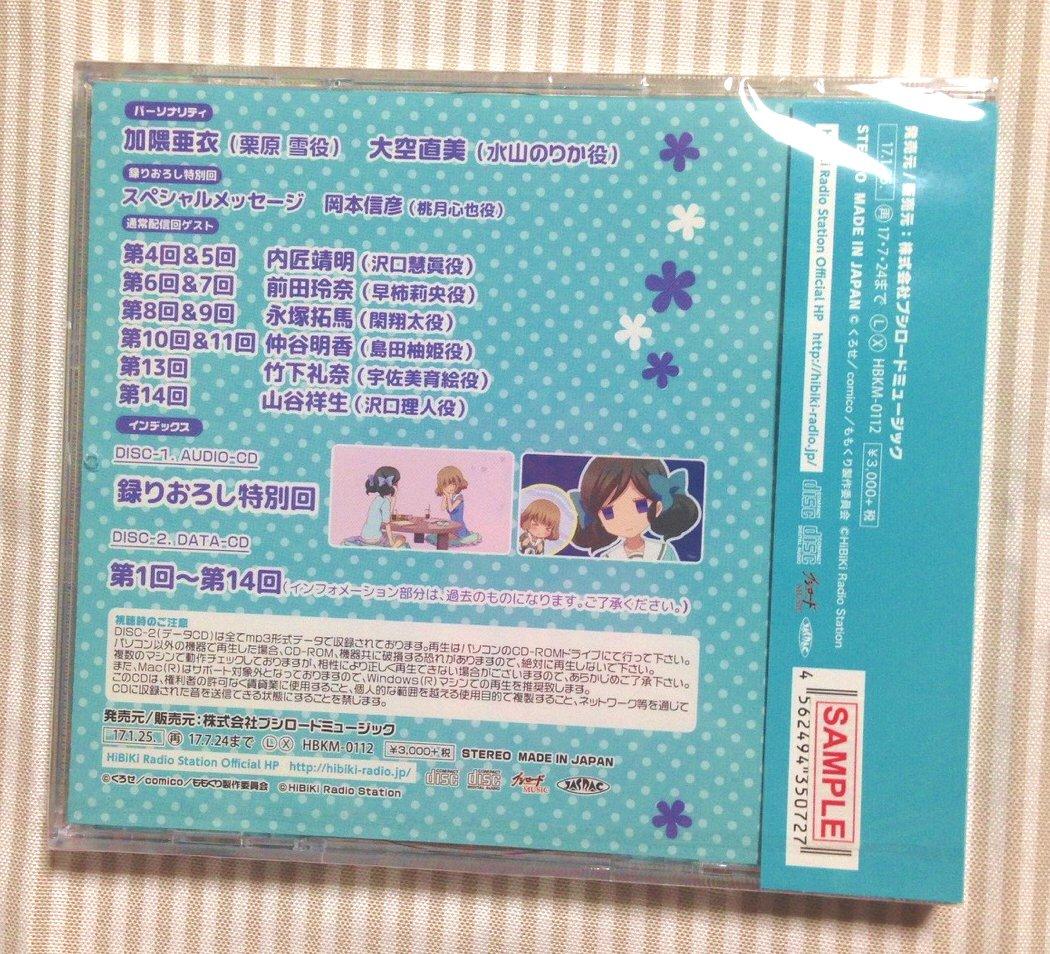 1月25日発売の「ももくりラジオ」のCDサンプル頂きました!録り下ろし特別回も入ってます。あとブシロードさんで買うと特典