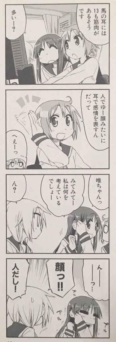 ゆゆ式OVA馬回入らね〜かな〜〜