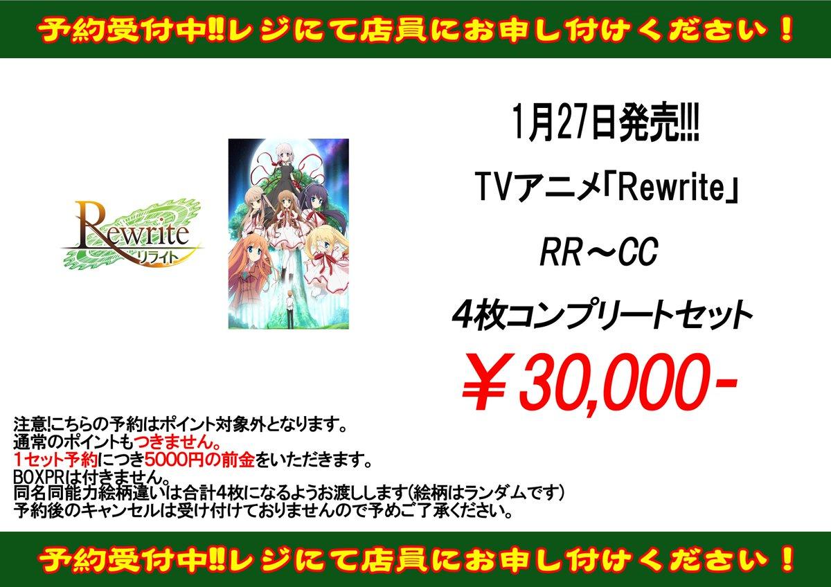 【WS】TVアニメ「Rewrite」のRR以下4コン予約を開始しました!ぜひご利用ください!(画像記載の注意事項以外でご