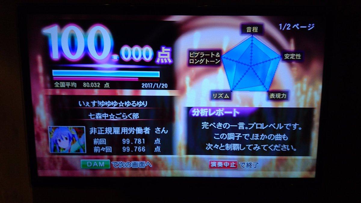 精密DX550曲目😉😉😉ゆるゆりはいいぞ!!!