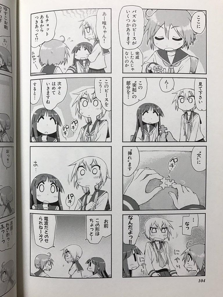 ゆゆ式OVAは電波にのらないからこそ、このエピソードチョイスしてるって信じてるからなキネマシトラス
