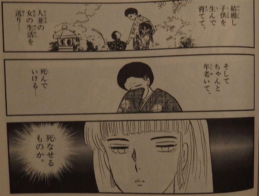 「人魚の森」は人魚シリーズを代表する名作で、人魚に関わってしまった3人の男女がそれぞれにすれ違い、誰一人望むものを手に入